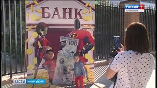 Банк России провел День открытых дверей