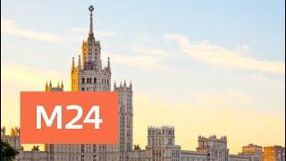 """""""Утро"""": теплую и сухую погоду пообещали в столичном регионе 4 июня - Москва 24"""