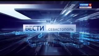 """Переход с """"России 1"""" на ГТРК """"Севастополь"""" (02.04.2018)"""