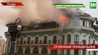 Крупный пожар в центре Казани: на Университетской горело административное здание | ТНВ