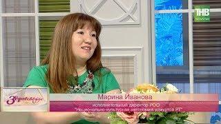 Татарстанских удмуртов ждут в Европе. Здравствуйте - ТНВ