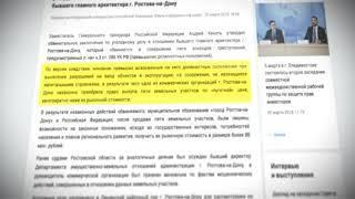 Дело бывшего главного архитектора Ростова направили в суд