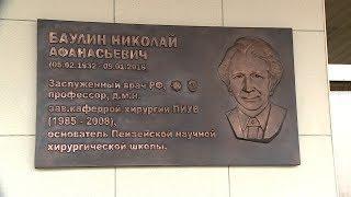 В Пензе открыли памятную доску хирургу Николаю Баулину