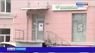 Смоленская прокуратура подозревает руководство «Пенсионного капитала» в мошенничестве