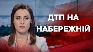 Випуск новин за 12:00: ДТП на Набережній