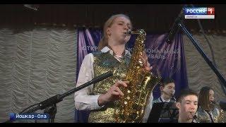 В Йошкар-Оле прошел фестиваль-конкурс для юных джазменов - Вести Марий Эл