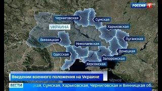 Срочно! В русских областях Украины вводится особое положение!