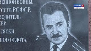 В Костроме открыли мемориальную доску Борису Победимскому