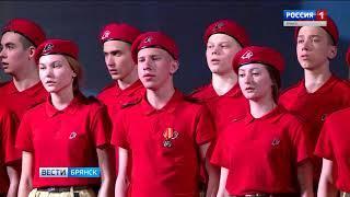 """""""Вести. Брянск"""" (эфир 25.04.2018 в 20:45)"""