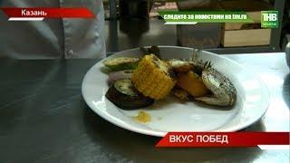 Рестораторы Казани выясняли, выдержат ли они международный стандарт качества питания - ТНВ