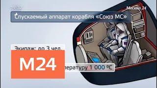 """Эксперты прокомментировали аварию при запуске """"Союза"""" - Москва 24"""