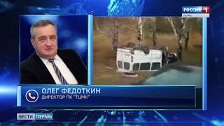 В Перми перевернулся микроавтобус: четверо пострадавших