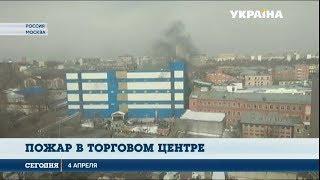 В Москве загорелся детский торговый центр