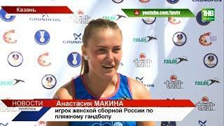 В Казани стартовал чемпионат мира по пляжному гандболу - ТНВ