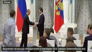 Президент Владимир Путин вручил государственные награды российским олимпийцам
