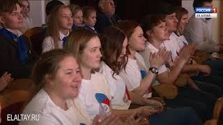 В Республике Алтай  активно развивается Российское движение школьников