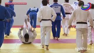 Российские дзюдоисты прибыли в Дагестан для подготовки к чемпионату мира