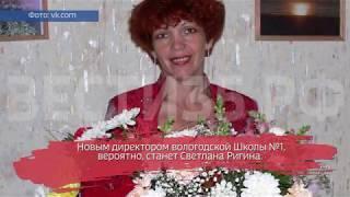 Названо имя нового директора Первой школы Вологды