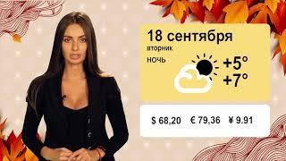 Погода на 18 сентября