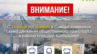 ВНИМАНИЕ. С 14 июня по 15 июля в Самаре изменится схема движения общественного транспорта