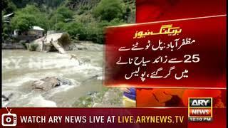 Very sad accident in neelum valley azad kashmir