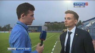 В Волгограде состоялся Международный матч мира между юношескими сборными России и Германии