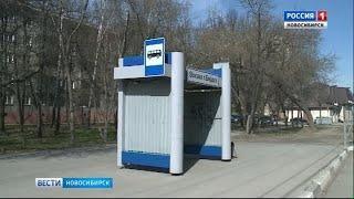В центре Бердска стоит остановка без пассажиров и транспорта