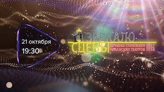 """Анонс. Театральная премия """"Зеркало сцены-2018"""" (21 октября 2018 года)"""