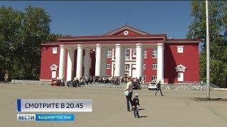 Стерлитамакский КДЦ «Сода» переводят в муниципальную собственность