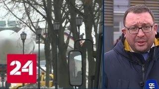 Российские дипломаты прилетели из Вашингтона в Москву - Россия 24