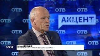 """""""Акцент с Евгением Ениным"""": Андрей Беседин"""
