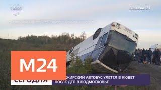 Прокуратура проверит обстоятельства ДТП с автобусом в Подмосковье - Москва 24