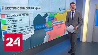 Сирия: расстановка сил в регионе - Россия 24