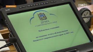 Доходы краевого бюджета в 2017 году превысили расходы почти на 2 миллиарда рублей
