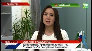 В Астане открыто представительство ТНВ - ТНВ