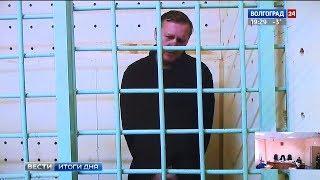 Волгоградский областной суд приговорил лжеписателя к трем годам лишения свободы
