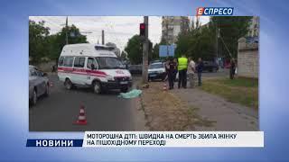 Моторошна ДТП: швидка на смерть збила жінку на пішохідному переході