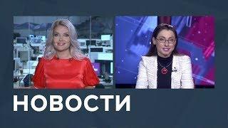 Новости от 31.10.2018 с Марианной Минскер и Лизой Каймин