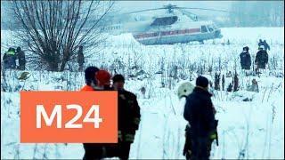 МЧС начало использовать дроны для обследования места крушения самолета Ан-148 - Москва 24