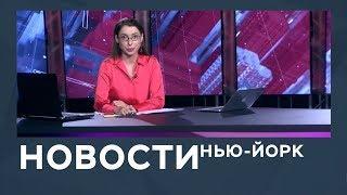 Новости с Лизой Каймин от 9 октября