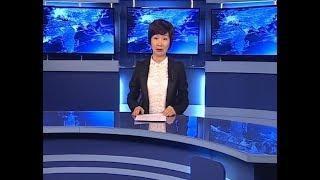 Вести Бурятия. (на бурятском языке). Эфир от 12.11.2018
