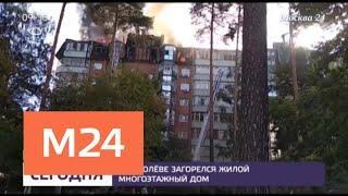 В подмосковном Королеве горит жилая многоэтажка - Москва 24