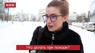 Видеоопрос: Что делать при пожаре?