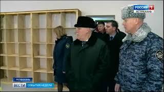 В исправительной колонии №8 в Астрахани отремонтировали специальный корпус