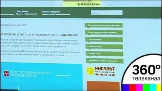 Жители Подмосковья теперь могут прикрепиться к поликлинике в режиме онлайн
