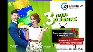 Телеканал Саратов 24 дарит подарки за поздравления!