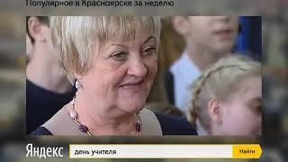 Вести Красноярск. Выпуск от 6 октября 2018 года