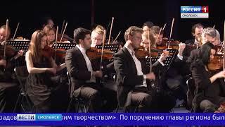 Оркестр Валерия Гергиева выступил в Смоленске