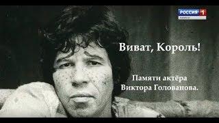 АртМари –  «Виват, Король». Памяти актёра Виктора Голованова