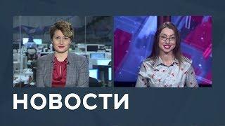 Новости от 21.11.2018 с Еленой Светиковой и Лизой Каймин